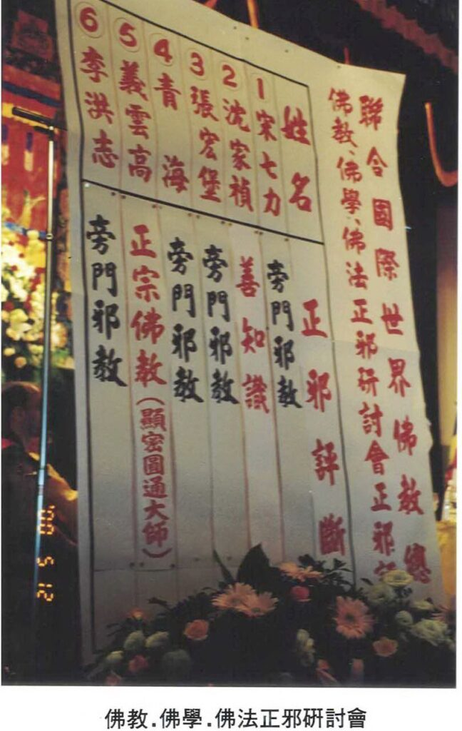 這張圖片的 alt 屬性值為空,它的檔案名稱為 佛教-佛學-佛法正邪研討會_4-648x1024.jpg