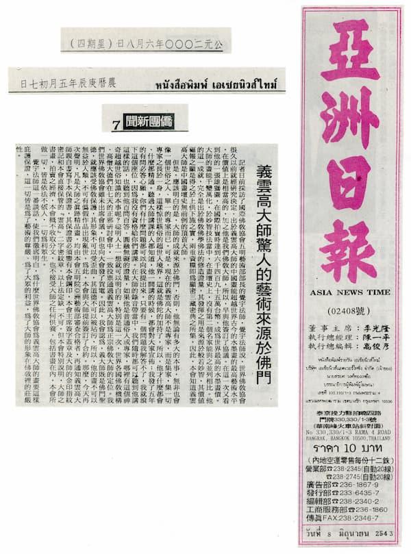 這張圖片的 alt 屬性值為空,它的檔案名稱為 義雲高大師驚人的藝術來源於佛門-亞洲日報-公元二○○○年六月八日-星期四-.jpg