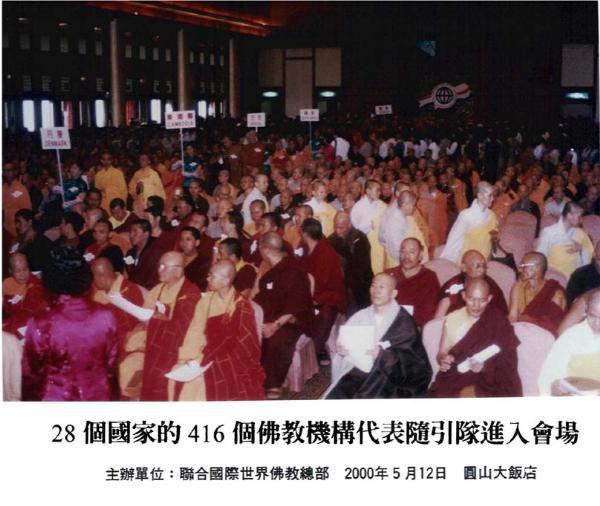 這張圖片的 alt 屬性值為空,它的檔案名稱為 28-個國家的416-個佛教機構代表隨引隊進入會場.jpg